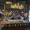ขนมไทยแม่น้ำว้า ฟู้ด วิลล่า ราชพฤกษ์