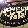 Aburi-Yatai